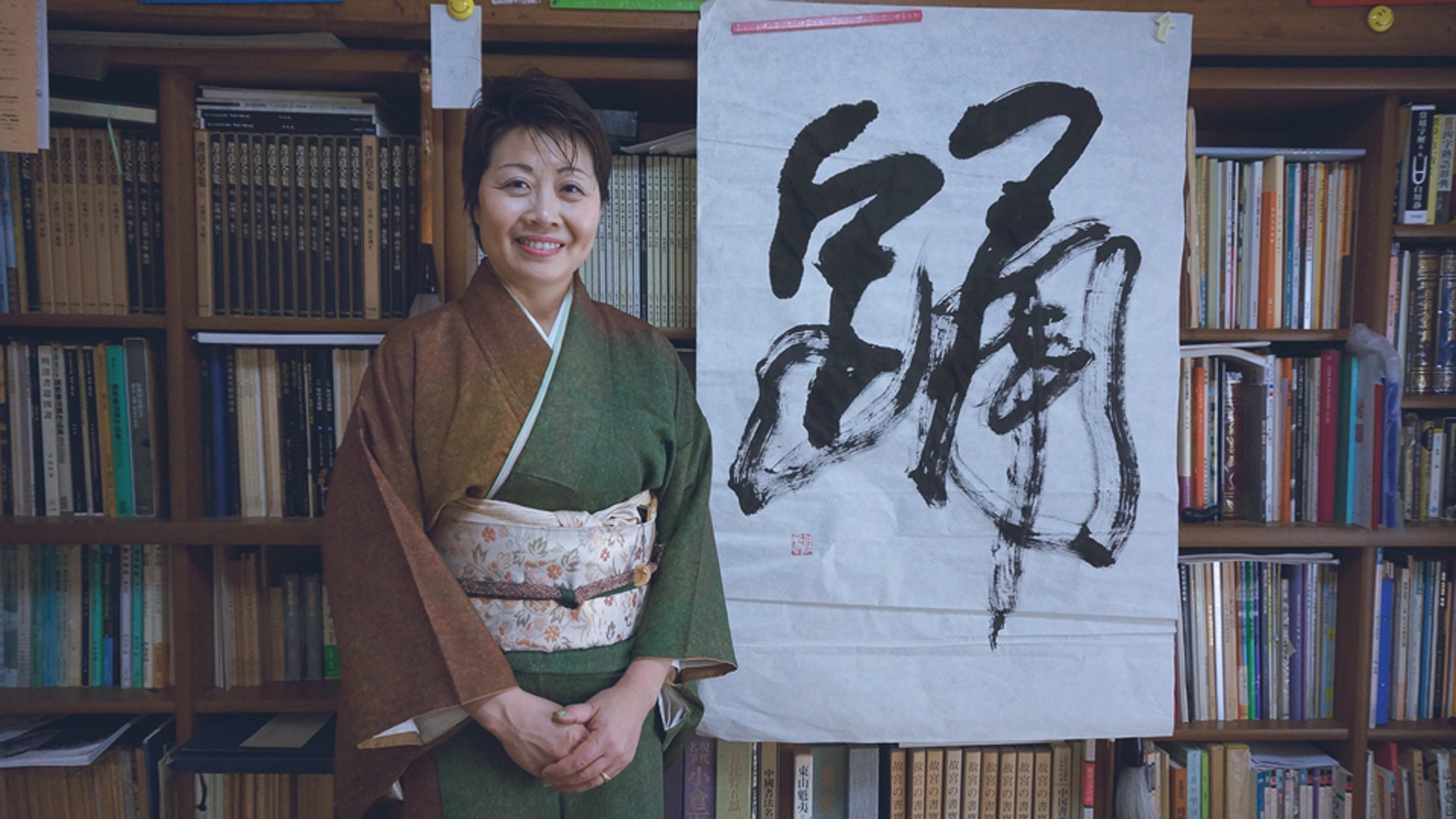 Japanese Calligraphy with Chikako